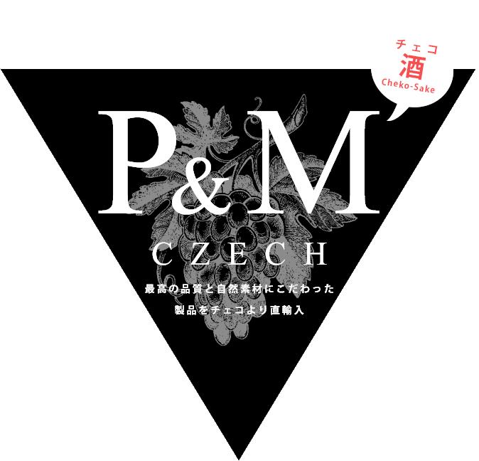 チェコ商品の輸入卸会社「ピー アンド エム チェコ(有)(P&M CZECH LTD.)」