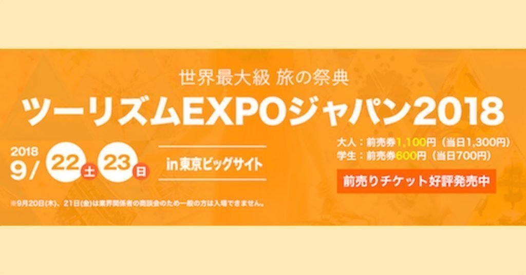 Expo Japan